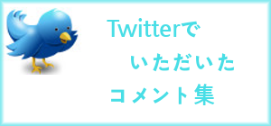 TwitterCollection